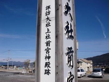 諏訪大社上社前宮1.JPG
